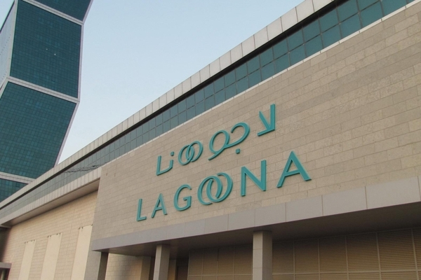 Integrated Facility Management for Lagoona Mall Qatar